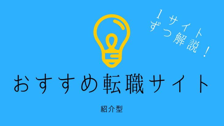 [紹介型]おすすめ保育士転職サイト*保育ぷらす編*