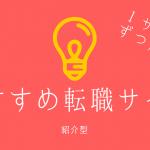 [紹介型]おすすめ保育士転職サイト*ジョブメドレー編*