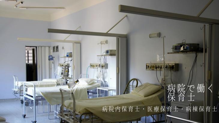 病院で働く保育士|病院内保育士・医療保育士・病棟保育士の違いや仕事内容は?